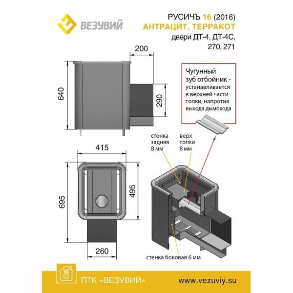 Дровяная печь для бани Везувий Русичъ Антрацит 16 (ДТ-4С) 2016