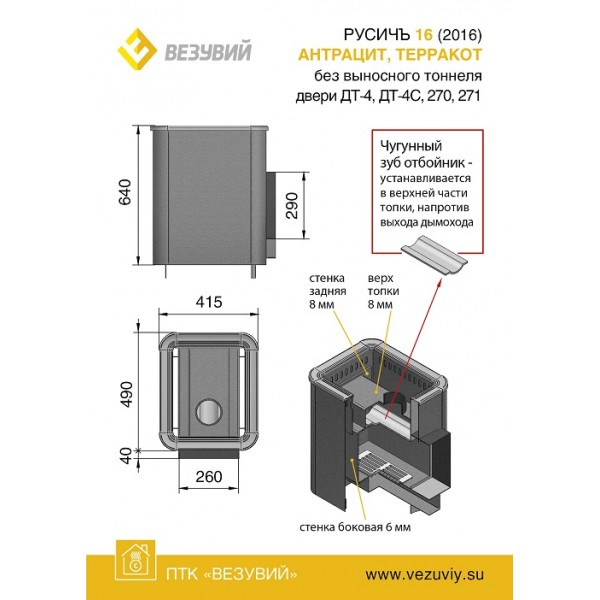 Дровяная печь для бани Везувий Русичъ Терракот 16 (ДТ-4С) без выносного тоннеля 2016