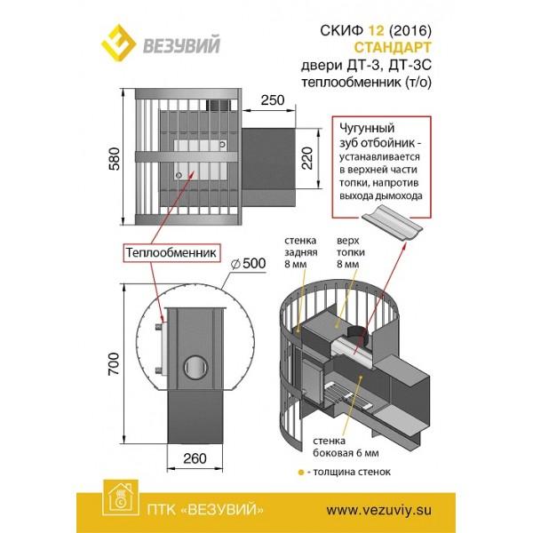 Дровяная печь для бани Везувий Скиф Стандарт 12 (ДТ-3) с теплообменником 2016