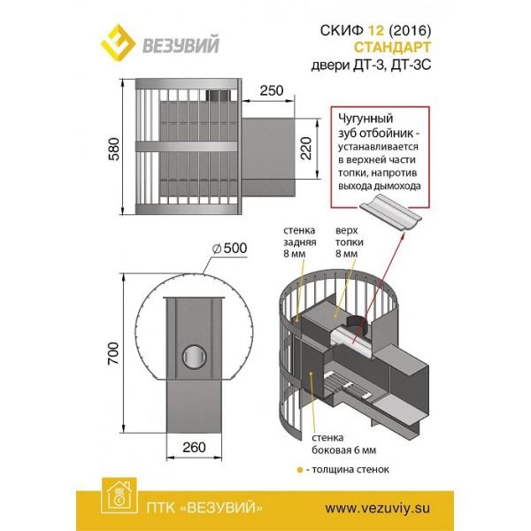 Дровяная печь для бани Везувий Скиф Стандарт 12 (ДТ-3С) с теплообменником 2016