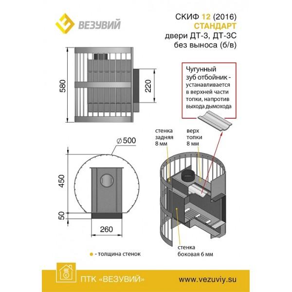 Дровяная печь для бани Везувий Скиф Стандарт 12 (ДТ-3С) без выносного тоннеля 2016